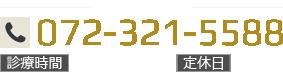 完全予約制|電話番号:072-321-5588|受付時間:9:00~終日|定休日:日曜日